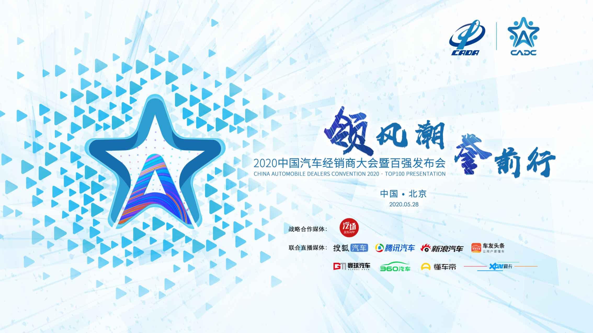 2020中国自動車販売代理店大会及び百強発表会