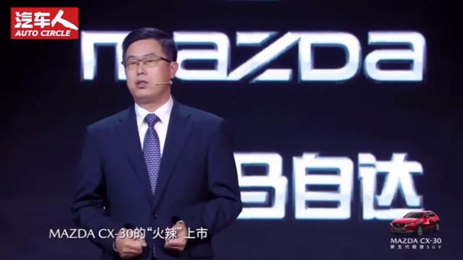 長安マツダの新しいコンパクトSUV CX-30が正式に発売されました