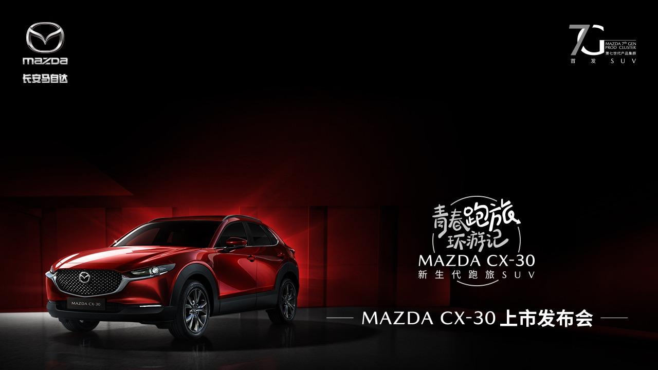 「青春走旅環紀行」MAZDA CX-30発売発表会